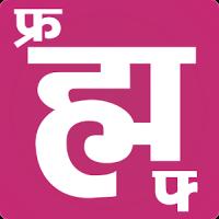 Hindi Typing Shortcut Keys