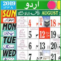 Urdu Calendar 2019 ( Islamic )- اردو کیلنڈر 2019