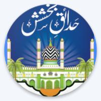 Hadaiqe Bakhshish Urdu,Hindi,English,Audio, Video