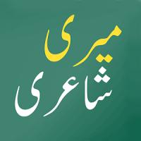 Urdu Shayari, Urdu Poetry