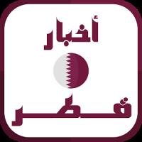 أخبار قطر العاجلة