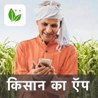 Krishify Kisan App