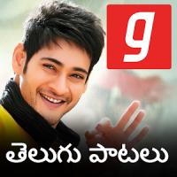 Telugu Songs తెలుగు పాటలు MP3 Patalu Music App