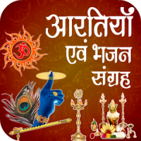 Aarti & Bhajan Sangrah - आरती & भजन संग्रह