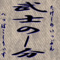 武士の1分(たけしのいっぷん)