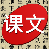 Chinese Text Reader