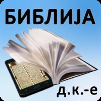 Biblija (DK.е) ili Sveto Pismo
