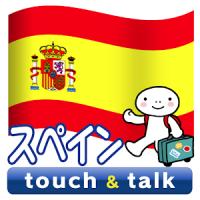 YUBISASHI Spain touch&talk