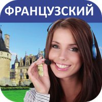 Французский - Учимся говорить