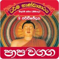 Dhammapada Sinhala,Papa-9