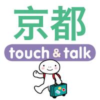 指指通会话 京都 touch&talk