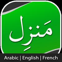 Manzil | Ruqyah + translation