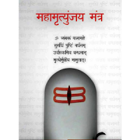 Shivji Mantra