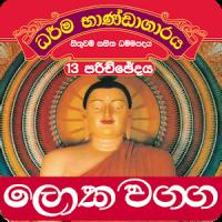 Dhammapada Sinhala,Loka -13