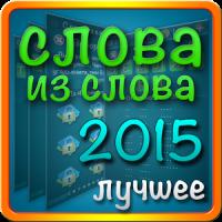 Слова из слова 2015