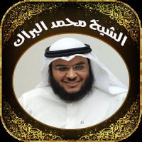 Quran Mp3 by Mohamed El Barak