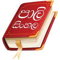Pali Sinhala Dictionary