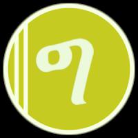 GeezIME: #1 Keyboard for Tigrinya, Tigre, Amharic