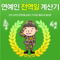 D-day for Korea Soldier Star