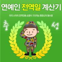 연예인 전역일 계산기 - 입대 연예인, 스타 곰신