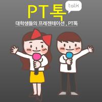 PT톡 - 대학생들의 프레젠테이션