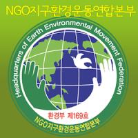 NGO지구환경운동연합본부