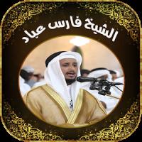 Quran by Shaikh Fares Abbad