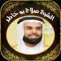Quran Mp3 by Salah Bukhatir