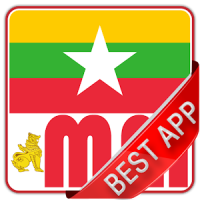 Myanmar Newspapers : Official