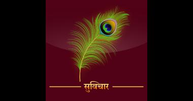 Suvichar gujarati video how to learn