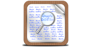 The best Android app for Bible dictionary in telugu and its