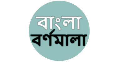 The best Android app for Bangla bornomala software download